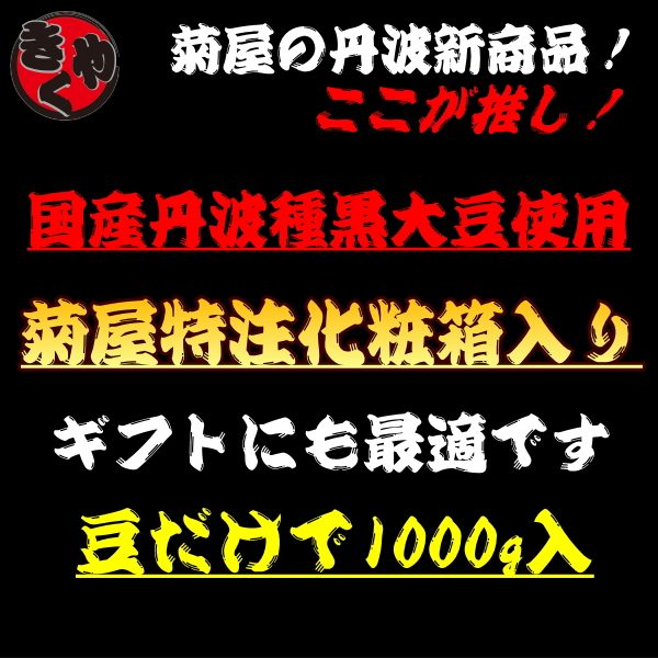 菊屋謹製 丹波大粒黒豆のグレードアップ版!